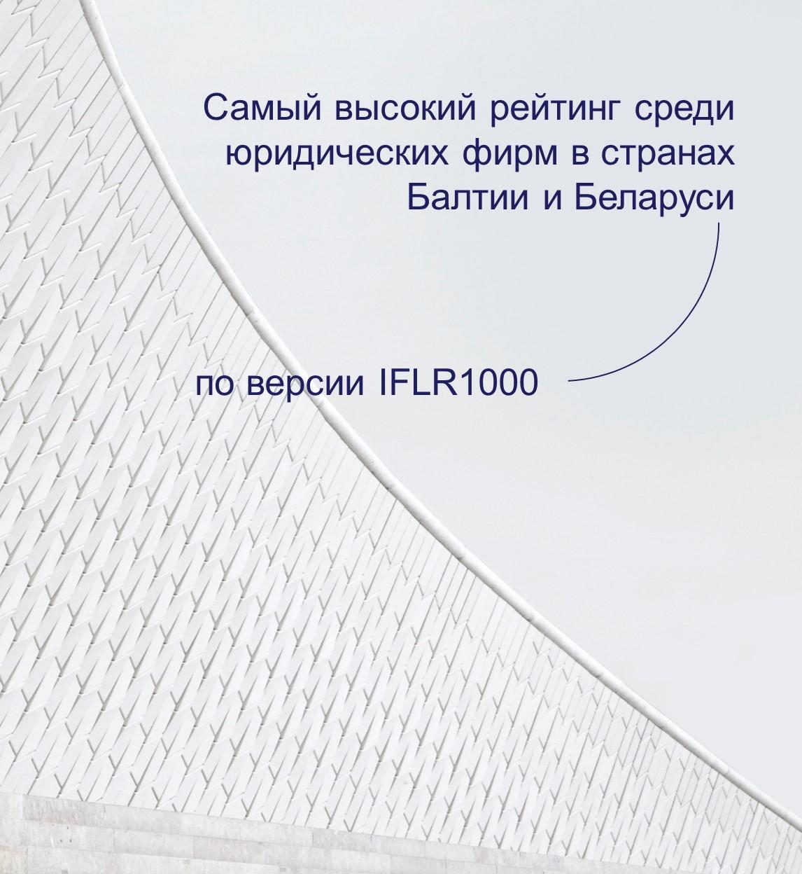 IFLR 2020